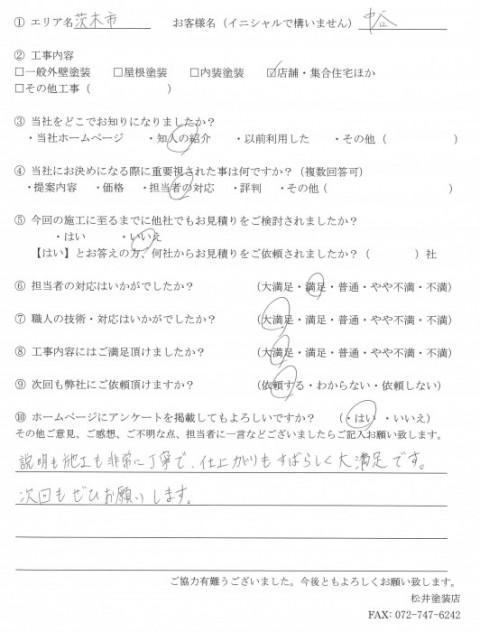 茨木_中谷様