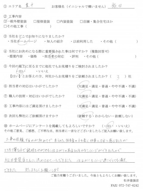 豊中_飯田様